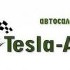 Автосалон Tesla-Auto: відгуки, акції, кредитування, спеціальні пропозиції