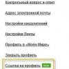 """Що таке посилання на профіль в """"Однокласниках"""": як її дізнатися і редагувати"""