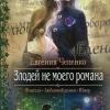 Євгенія Чепенко: любов у світі фентезі