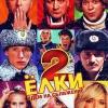 """Фільм """"Ялинки-2"""": актори і ролі"""