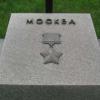 Місто-герой Москва. Чому Москва - місто-герой? Коли Москві присвоїли звання міста-героя?