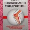 """""""Хондроітин комплекс"""": інструкція (фото)"""