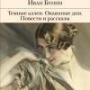 Як розкривається тема любові у творчості Буніна і Купріна?