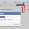 """Як видалити повідомлення в """"ВК"""": інструкція"""