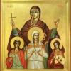 Кому слід відзначається 30 вересня день ангела?
