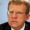 Кудрін Олексій - багаторічний керівник російського Мінфіну