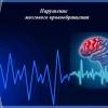 """Ліки """"Стугерон"""": показання до застосування, ціна та відгуки про препарат"""