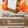 """Методика """"Стоп дармоїдів"""": відгуки, інструкція, склад"""