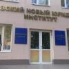 Московські юридичні інститути: список, рейтинги, факультети та відгуки студентів. Перший Московський юридичний інститут