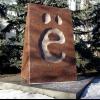 """Пам'ятник букві """"е"""". Пам'ятки Ульяновська"""