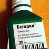"""""""Повидон"""" - що це таке? """"ПВПйод"""": опис препарату, інструкція із застосування"""
