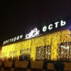 """Ресторан """"Жи Є"""" (Москва): адреса, відгуки, меню"""