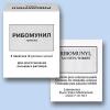 """""""Рибомунил"""": аналоги, ціна, інструкція, опис"""