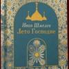 """Шмельов І. С., """"Літо Господнє"""": короткий зміст. """"Літо Господнє"""": автобіографічність роману"""