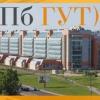Університет Бонч-Бруєвича в Санкт-Петербурзі: факультети, адреса, фото, відгуки