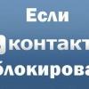 """""""ВКонтакте"""" заблокований на роботі: як обійти заборону?"""